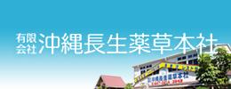 沖縄長生薬草本社