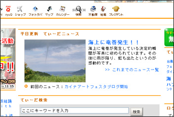 てぃーだブログトップ画面